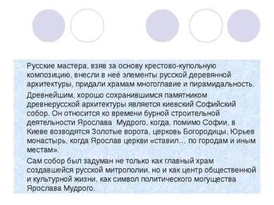 Русские мастера, взяв за основу крестово-купольную композицию, внесли в неё э...