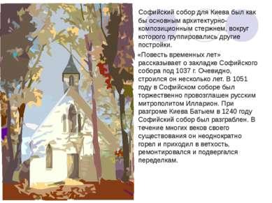 Софийский собор для Киева был как бы основным архитектурно-композиционным сте...