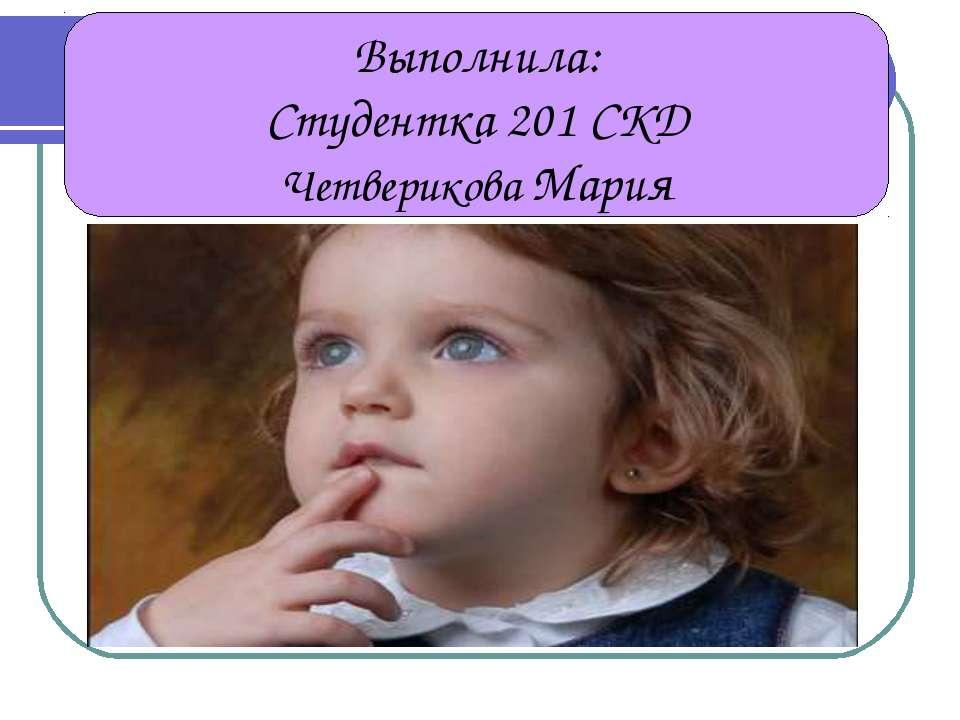 Выполнила: Студентка 201 СКД Четверикова Мария