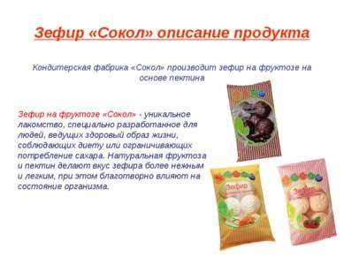 Зефир «Сокол» описание продукта Кондитерская фабрика «Сокол» производит зефир...