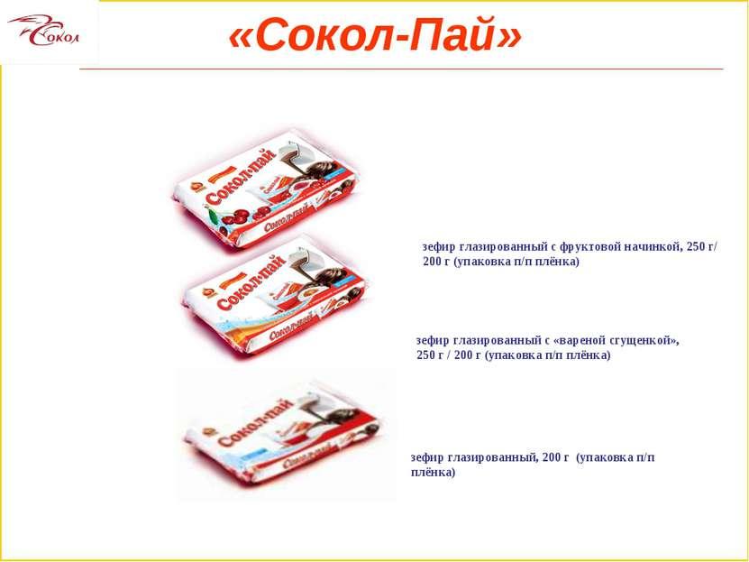 зефир глазированный с «вареной сгущенкой», 250 г / 200 г (упаковка п/п плёнка...