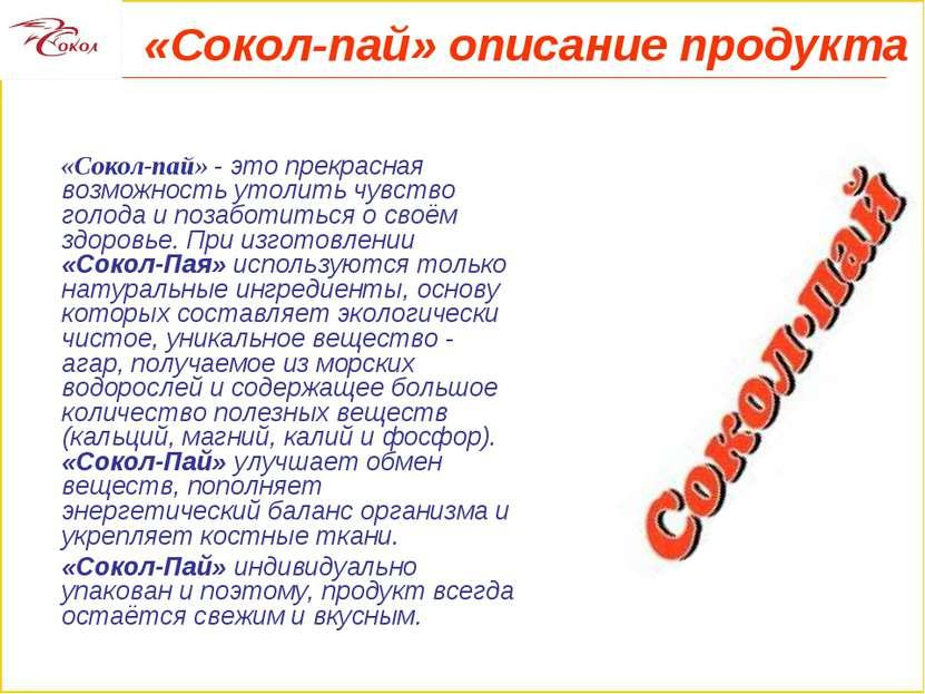 «Сокол-пай» описание продукта «Сокол-пай» - это прекрасная возможность утолит...