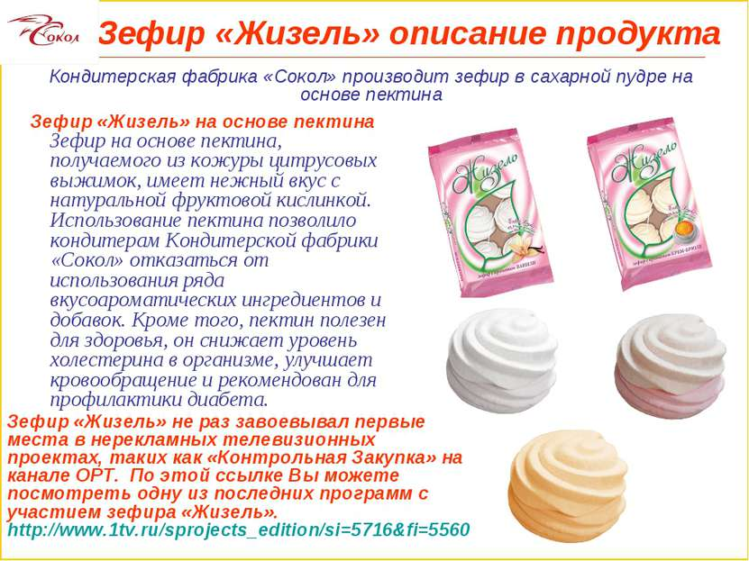 Зефир «Жизель» описание продукта Кондитерская фабрика «Сокол» производит зефи...