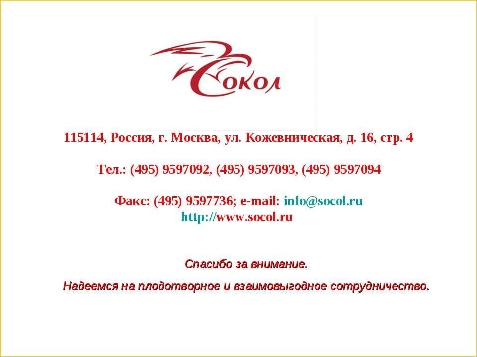 115114, Россия, г. Москва, ул. Кожевническая, д. 16, стр. 4 Тел.: (495) 95970...