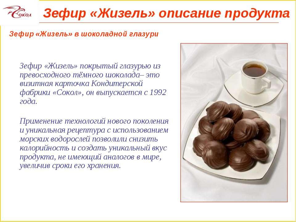 Зефир «Жизель» описание продукта Зефир «Жизель» покрытый глазурью из превосхо...