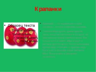 Крапанки Крапанки — от украинского слова «крапать», то есть покрывать каплями...