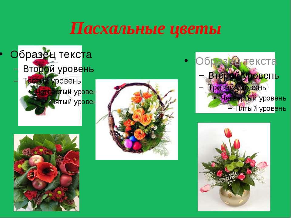 Пасхальные цветы