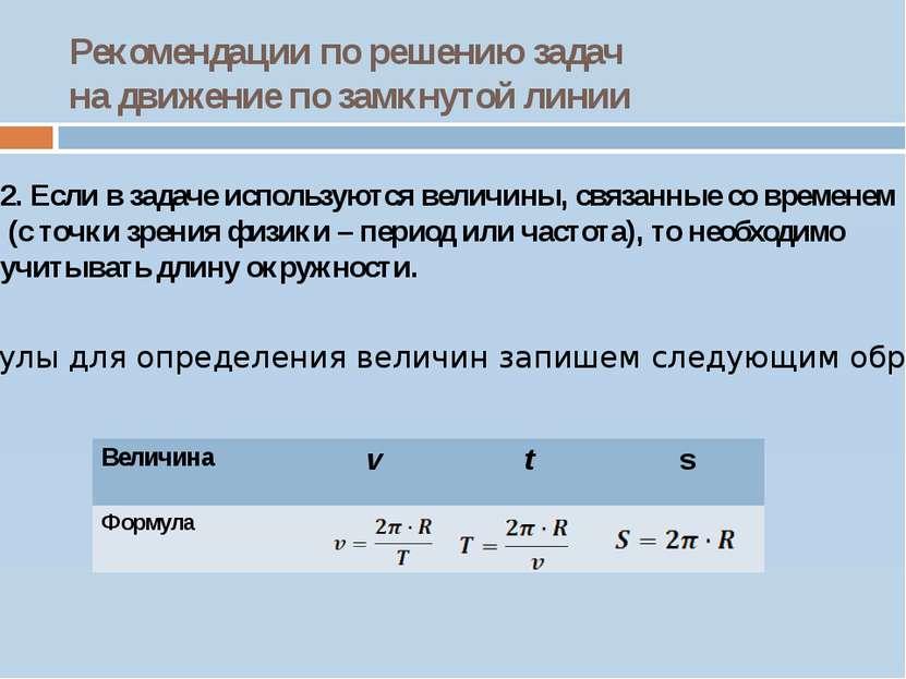 Рекомендации по решению задач на движение по замкнутой линии 2. Если в задаче...
