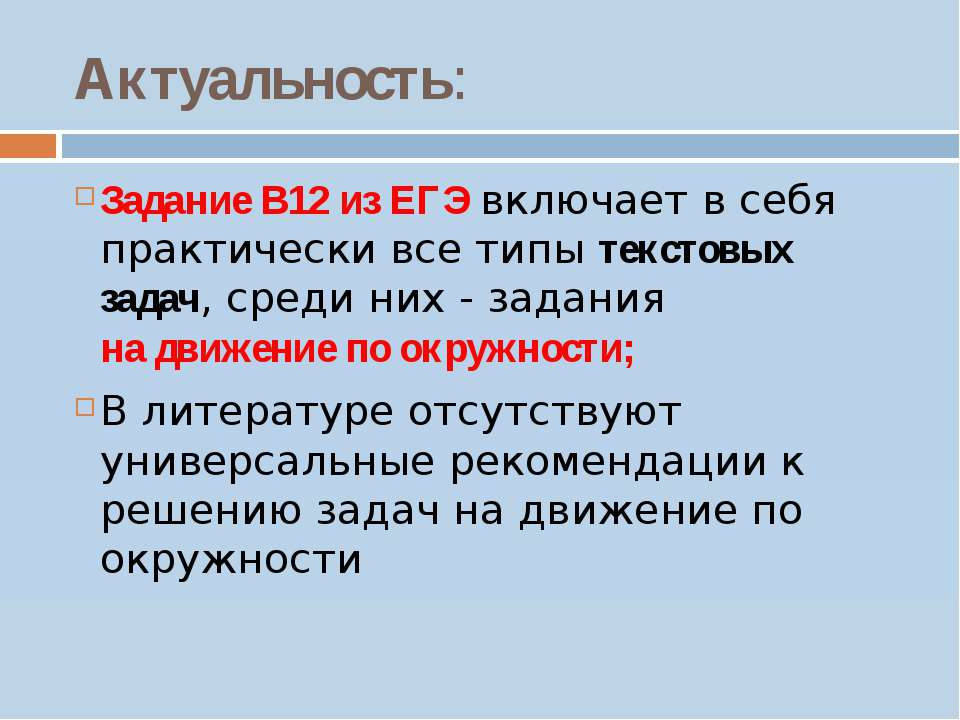 Актуальность: Задание В12 из ЕГЭ включает всебя практически все типы текстов...