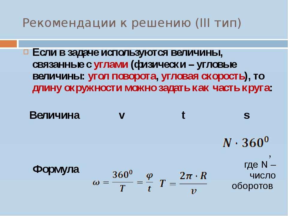 Рекомендации к решению (III тип) Если в задаче используются величины, связанн...