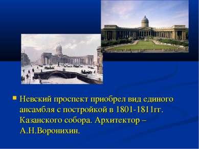 Невский проспект приобрел вид единого ансамбля с постройкой в 1801-1811гг. Ка...