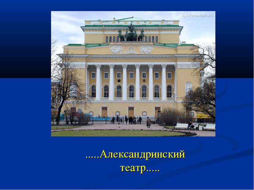 .....Александринский театр.....