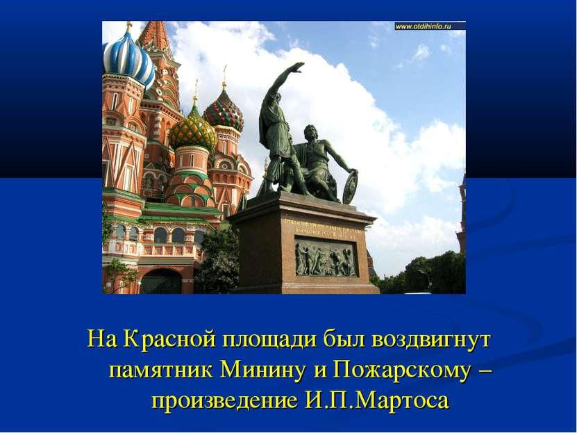 На Красной площади был воздвигнут памятник Минину и Пожарскому – произведение...