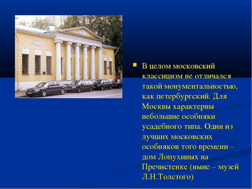 В целом московский классицизм не отличался такой монументальностью, как петер...