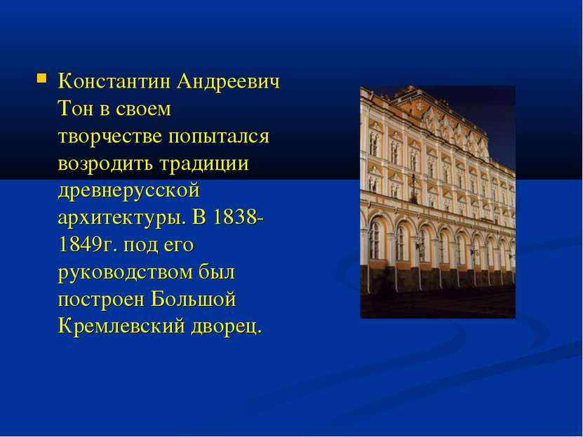 Константин Андреевич Тон в своем творчестве попытался возродить традиции древ...