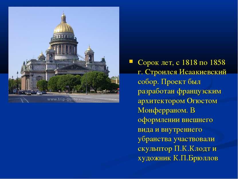 Сорок лет, с 1818 по 1858 г. Строился Исаакиевский собор. Проект был разработ...