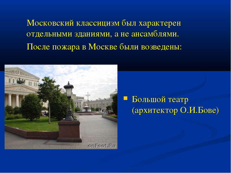 Московский классицизм был характерен отдельными зданиями, а не ансамблями. По...