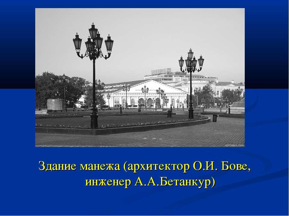 Здание манежа (архитектор О.И. Бове, инженер А.А.Бетанкур)