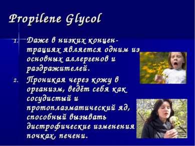 Propilene Glycol Даже в низких концен трациях является одним из основных алле...