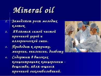 Mineral oil Замедляет рост молодых клеток Является самой частой причиной угре...
