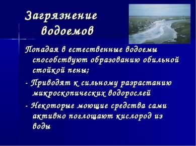 Загрязнение водоемов Попадая в естественные водоемы способствуют образованию ...