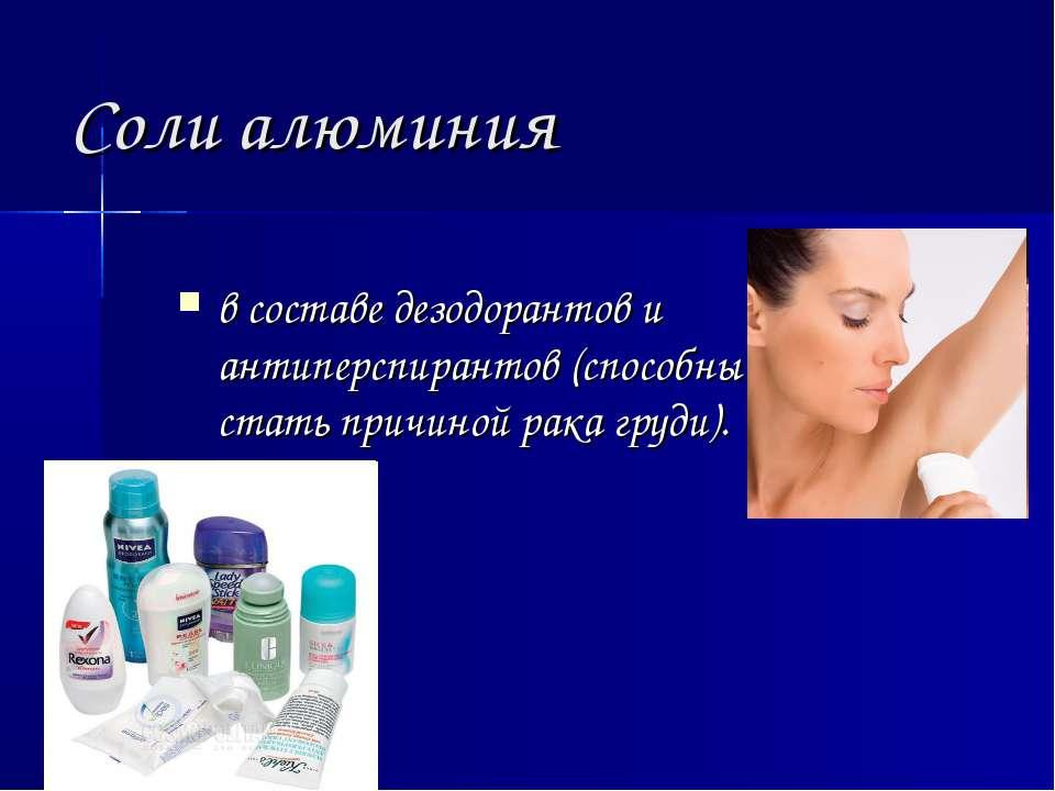 Соли алюминия в составе дезодорантов и антиперспирантов (способны стать причи...