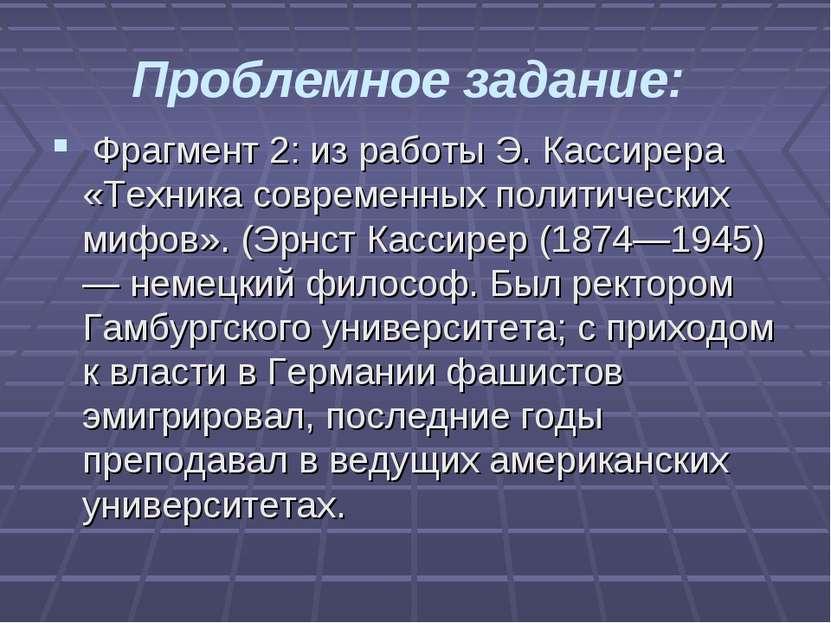 Проблемное задание: Фрагмент 2: из работы Э. Кассирера «Техника современных п...