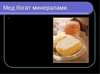 Мед богат минералами. Конечно же, мед — не просто лакомство, это очень ценное...