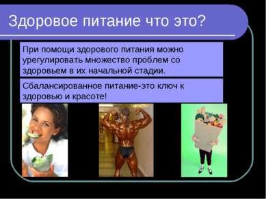 Здоровое питание что это? При помощи здорового питания можно урегулировать мн...