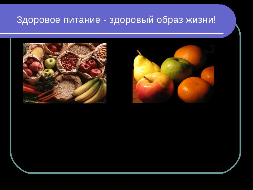 Здоровое питание - здоровый образ жизни! Именно пища, которую мы принимаем, о...