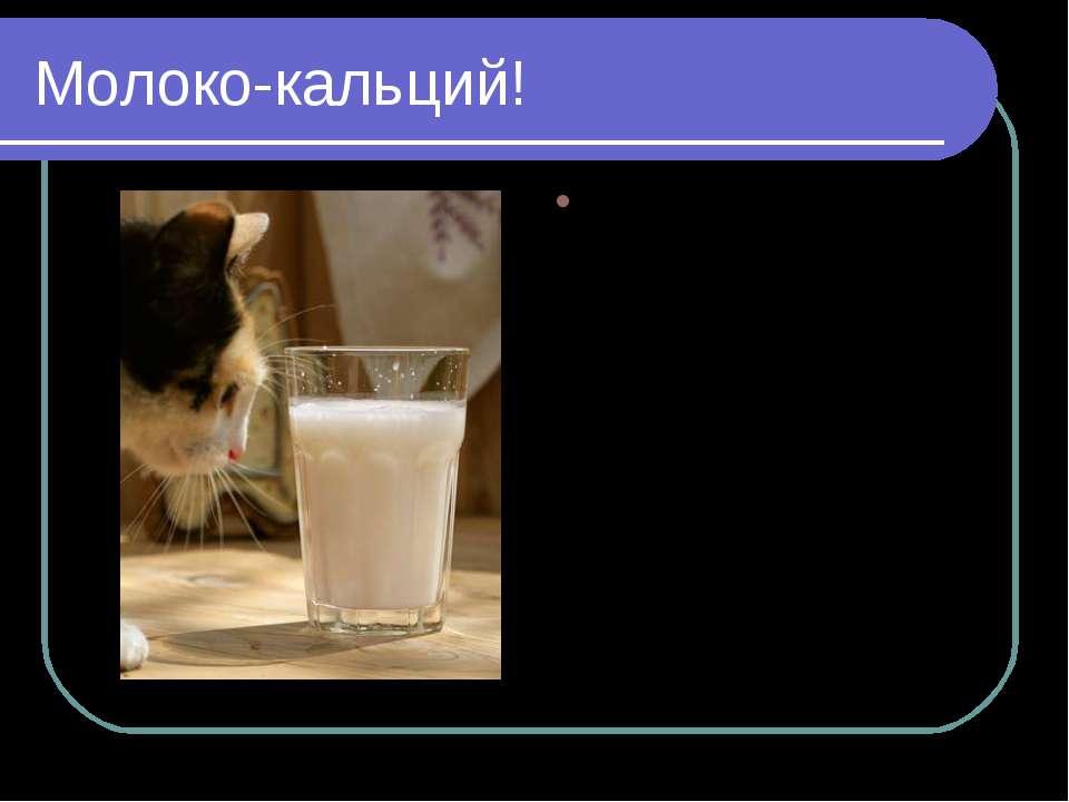 Молоко-кальций! Потребность в кальции возрастает с возрастом. Обезжиренное ко...