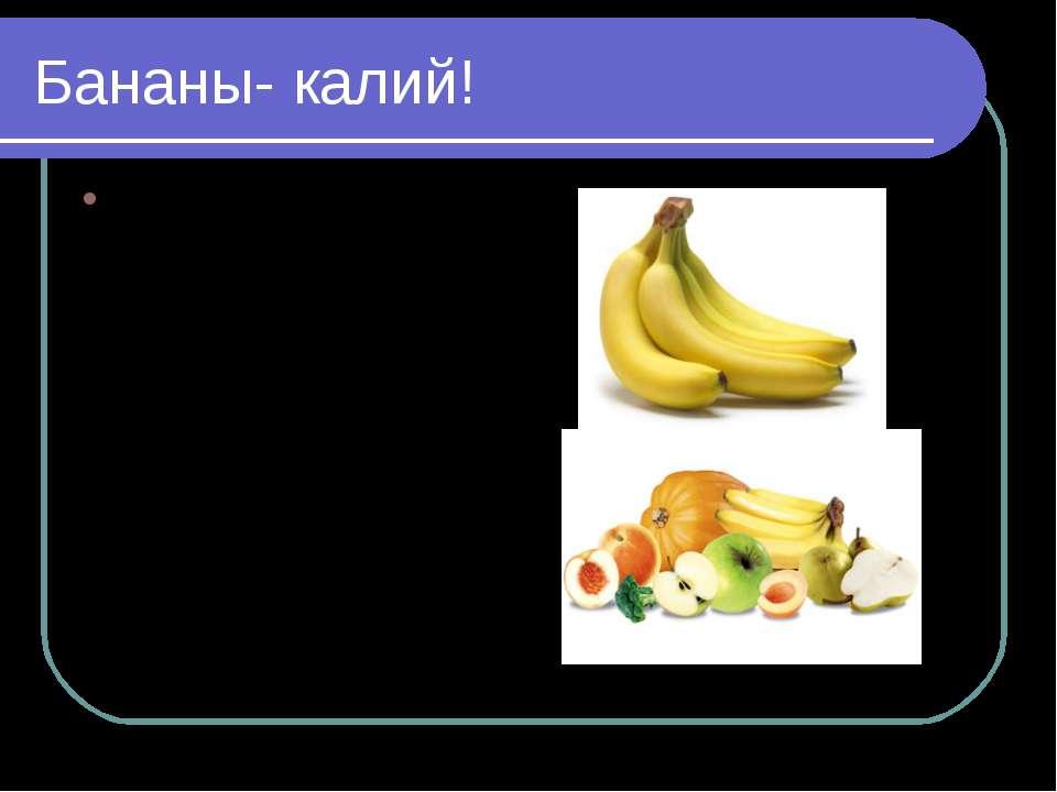 Бананы- калий! Всего один желтый плод содержит 467 мг калия, который нужен, ч...