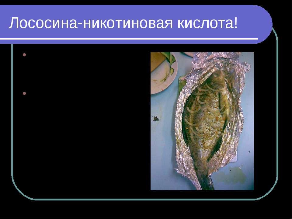 Лососина-никотиновая кислота! Лососина богата жирами группы omega-3, которые ...