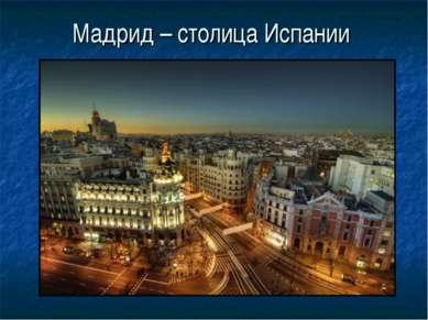 Мадрид – столица Испании