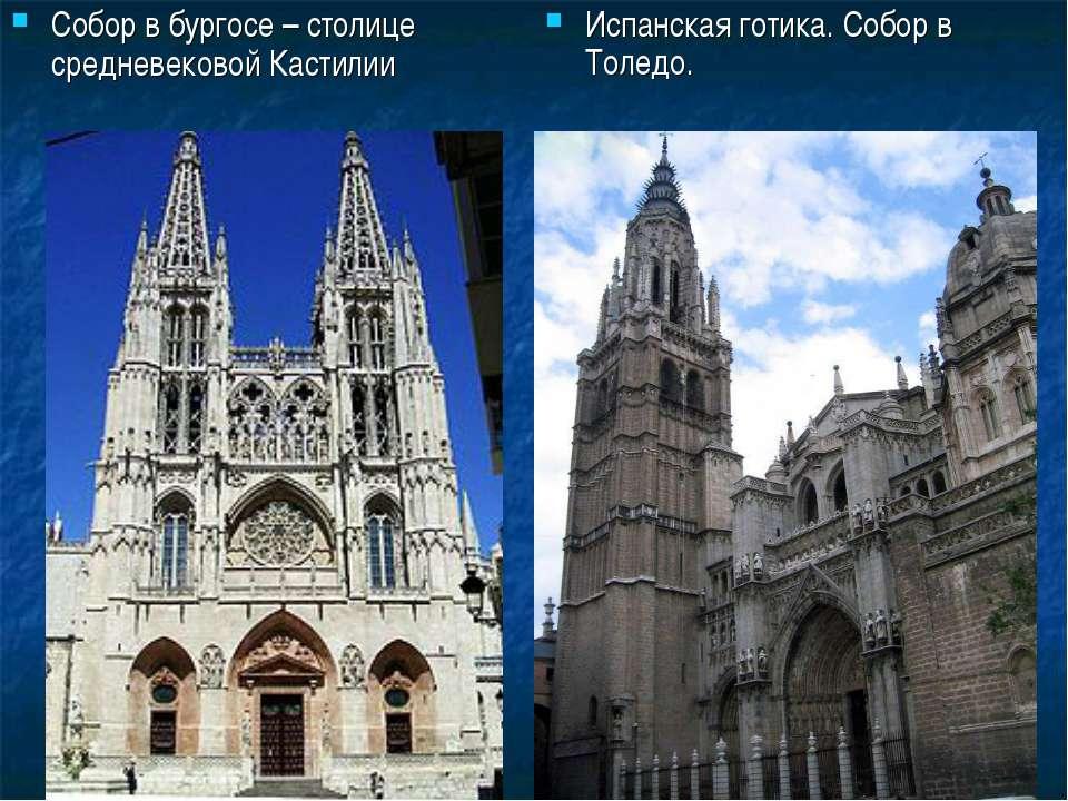 Собор в бургосе – столице средневековой Кастилии Испанская готика. Собор в То...