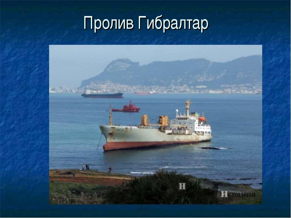Пролив Гибралтар