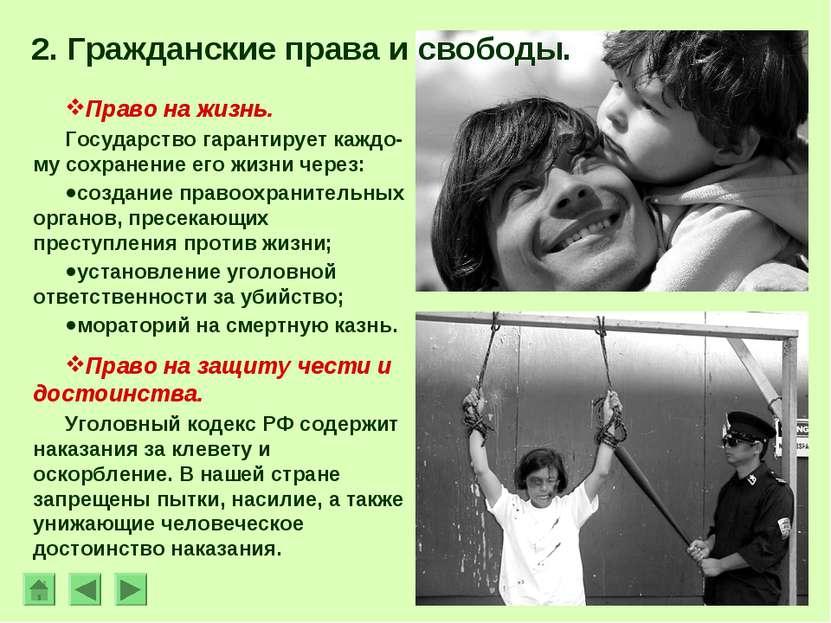 2. Гражданские права и свободы. Право на жизнь. Государство гарантирует каждо...