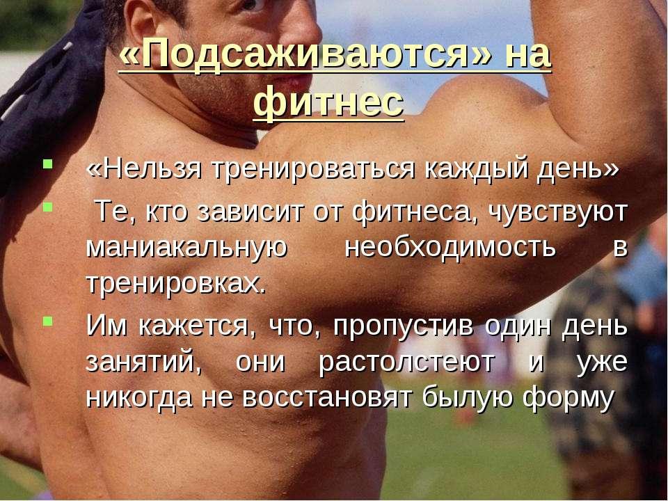 «Подсаживаются» на фитнес «Нельзя тренироваться каждый день» Те, кто зависит ...