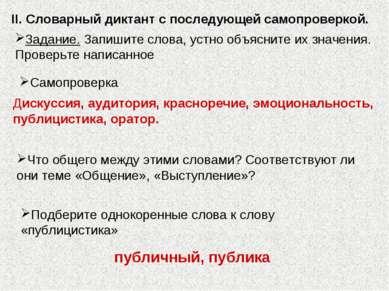 II. Словарный диктант с последующей самопроверкой. публичный, публика Самопро...