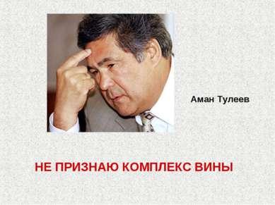 НЕ ПРИЗНАЮ КОМПЛЕКС ВИНЫ Аман Тулеев
