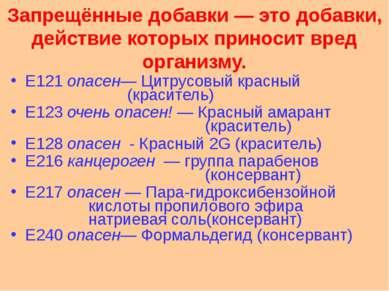 Запрещённые добавки — это добавки, действие которых приносит вред организму. ...