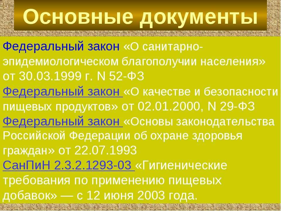 Основные документы Федеральный закон «О санитарно-эпидемиологическом благопол...