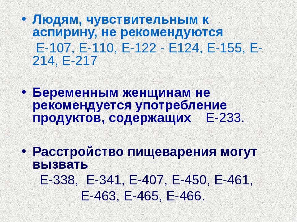 Людям, чувствительным к аспирину, не рекомендуются Е-107, Е-110, Е-122 - Е124...