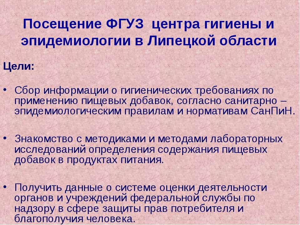 Посещение ФГУЗ центра гигиены и эпидемиологии в Липецкой области Цели: Сбор и...