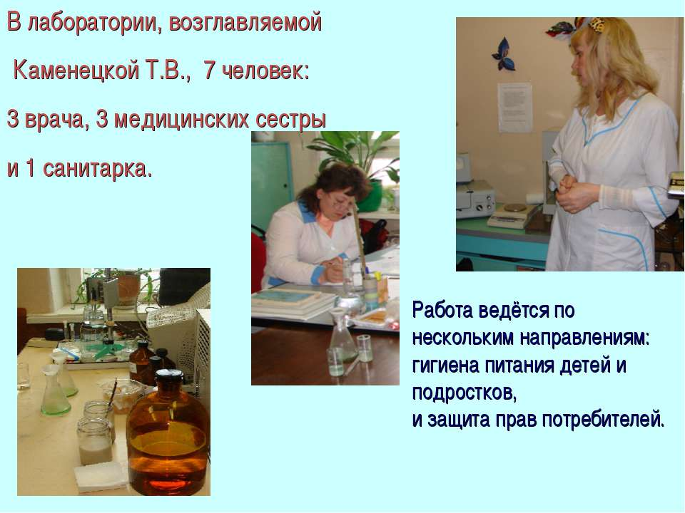 В лаборатории, возглавляемой Каменецкой Т.В., 7 человек: 3 врача, 3 медицинск...
