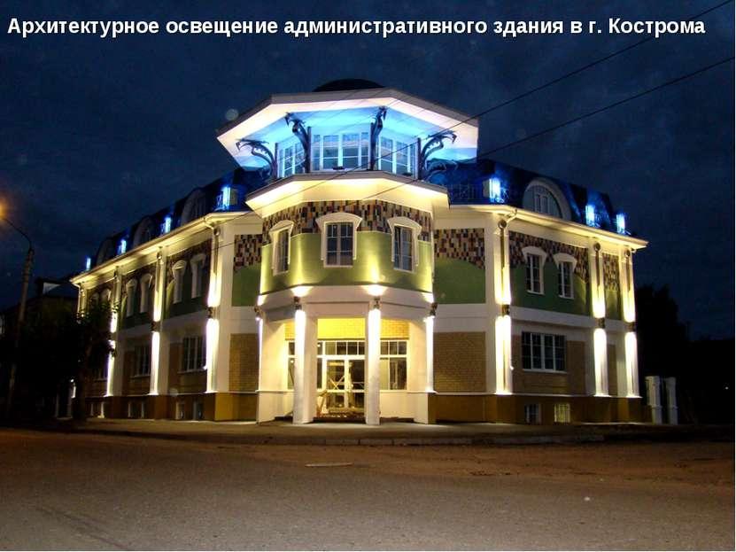 Архитектурное освещение административного здания в г. Кострома