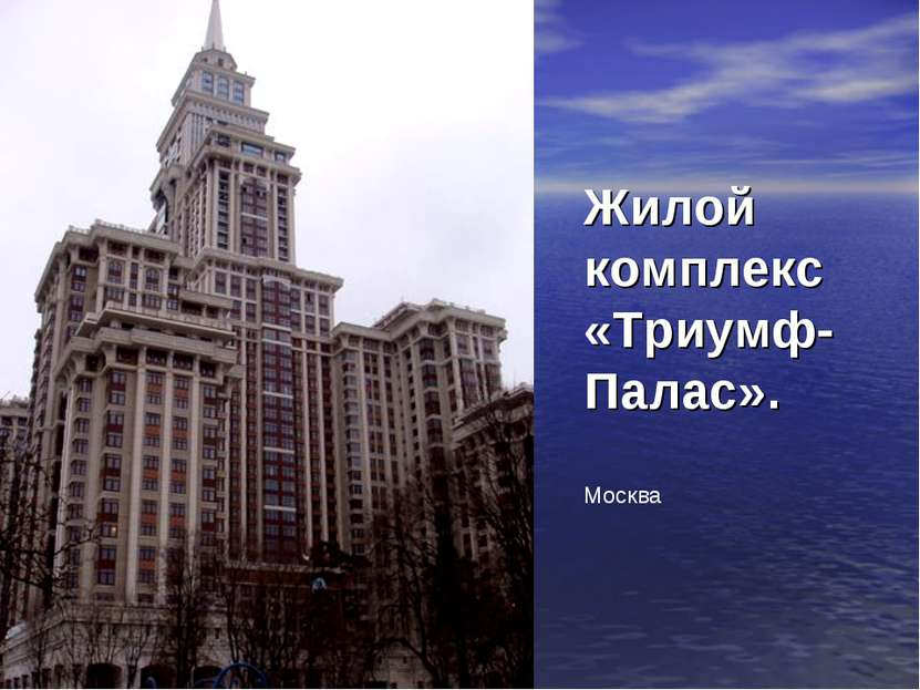 Жилой комплекс «Триумф-Палас». Москва