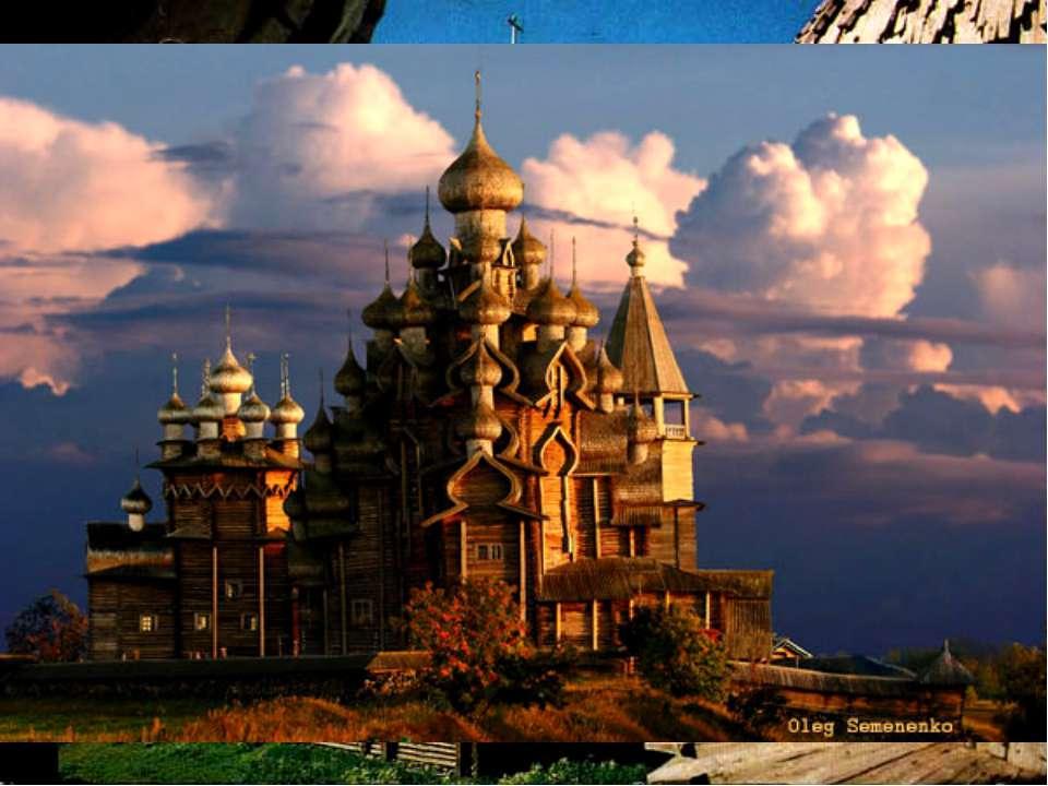 …Наряду с каменной А. большое место занимало деревянное зодчество, достигшее ...
