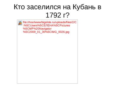 Кто заселился на Кубань в 1792 г?