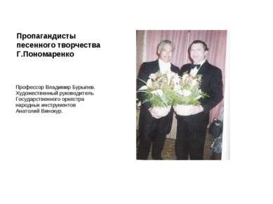Пропагандисты песенного творчества Г.Пономаренко Профессор Владимир Бурылев. ...